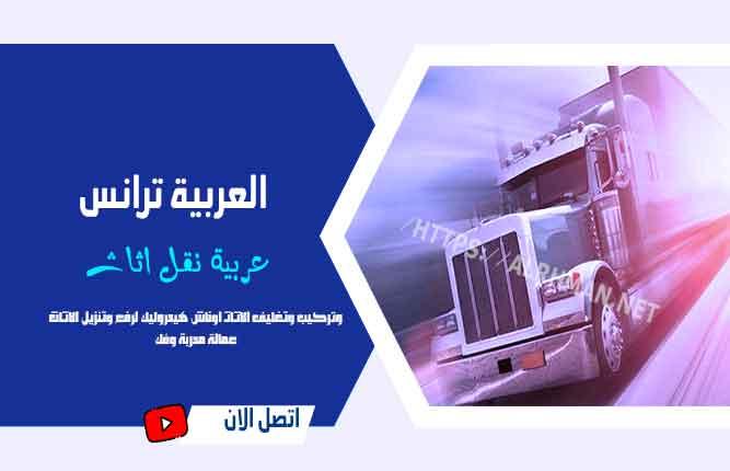 شركه نقل اثاث بمدينة نصر