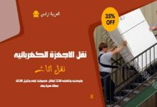 صورة عربيات ربع نقل لنقل العفش
