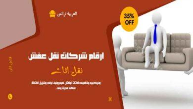 صورة شركة نقل العفش بمصر الجديدة 01096327764 اوناش نقل الاثاث