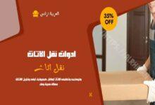 صورة اسعار عربيات نقل العفش و اثاث 01096327764 | شركة نقل عفش