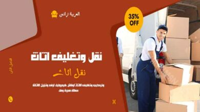 صورة سعر تأجير ونش رفع الاثاث 01096327764 | نقل اثاث