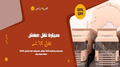 صورة شركة نقل اثاث بالاسكندرية