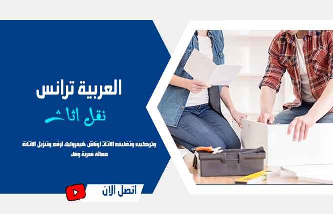 عربيات ربع نقل لنقل العفش