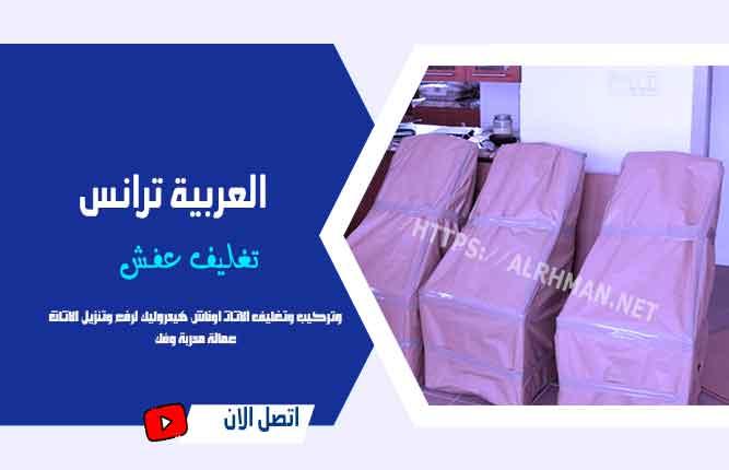 شركة نقل اثاث بعين شمس