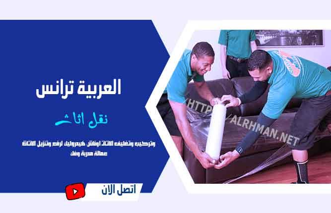 شركة نقل العفش بمصر الجديدة