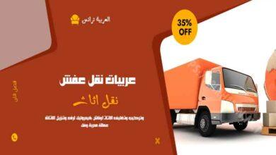 صورة ونش رفع اثاث بالتجمع الخامس 01096327764