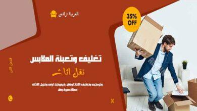 صورة شركات تخزين الاثاث بالقاهرة 01096327764 أماكن تخزين الاثاث