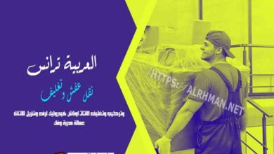 صورة افضل شركة نقل عفش داخل مصر 01096327764 | نقل الاثاث